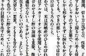 Parler japonais dans un jour